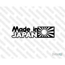 Lipdukas - Made in Japan